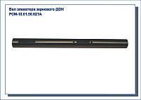 Вал зернового элеватора верхний (короткий) РСМ 10.01.50.621А