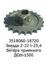 Звездочка  3518060-18720 (РСМ-10.08.04.320) битера проставки (z=22,t=25,4)