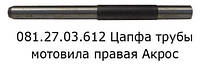 Цапфа трубы мотовила правая АКРОС 081.27.03.612