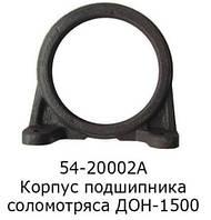 Корпус подшипника вала соломотряса  ведомого ДОН-1500 54-20002А