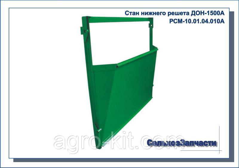 Стан нижнього решета ДОН-1500А 10.01.04.010