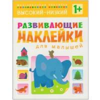 Книга для малышей Развивающие наклейки Высокий-низкий Мозаика-Синтез 978-5-43150-454-9