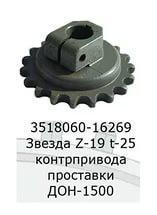 Зірочка 3518060-16269 контрпривода проставки (z=19,t=25,4)
