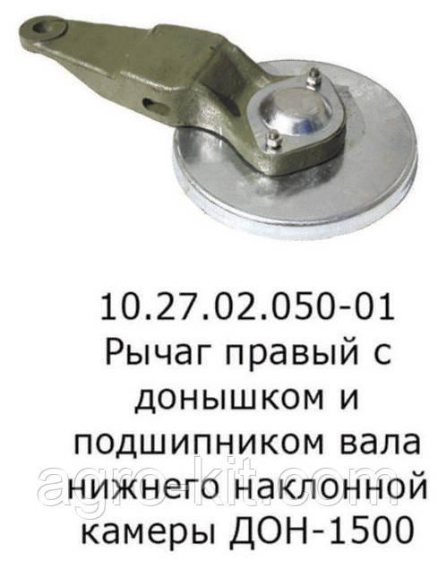 Рычаг нижнего вала без подшипника и донышка правый 142.03.00.240-01