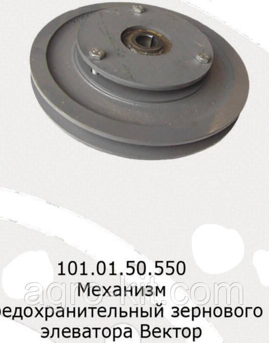 Механізм запобіжний зернового елеватора Вектор 101.01.50.550