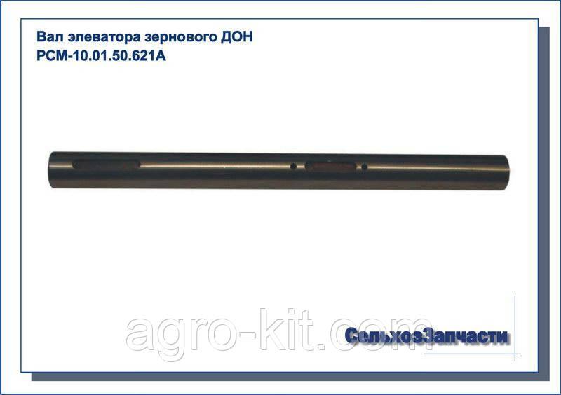 Вал зернового елеватора ДОН-1500 10.01.50.621 А