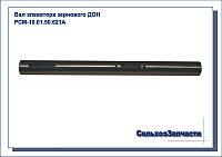 Вал элеватора зернового ДОН-1500 10.01.50.621А