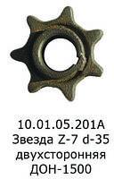 Зірка Z-7 t-38 d-35 двостороння 10.01.05.201 А