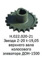 Звезда Z-20 t-19.05 верхн.вала колос. элеватора Н.022.020-21