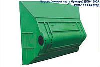 Каркас бункера (нижняя часть) ДОН-1500А 10.01.45.020Д