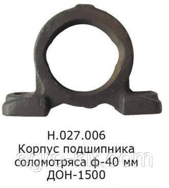 Корпус підшипника соломотряса ф-40мм ДОН-1500Б Н.027.006