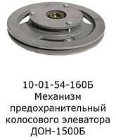 Механизм предохранительный колосового элеватора ДОН-1500 10.01.54.160Б