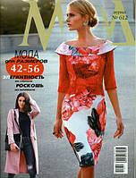 """Журнал по шиттю. """"Журнал мод"""" № 612, фото 1"""