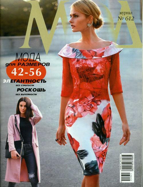 "Журнал по шиттю. ""Журнал мод"" № 612"