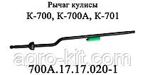 Рычаг кулисы 700А.17.17.020-1