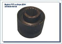 Втулка наружная муфты привода 3518020-46136