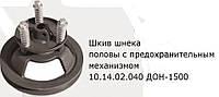 Механизм  предохранительный шнека половы РСМ 10.14.02.040
