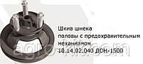 Механізм запобіжний шнека полови РСМ 10.14.02.040