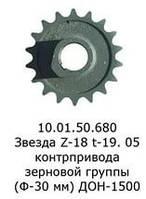 Звездочка  РСМ 10.01.50.680 привода  зерновой группы (z=18,t=19,05) ДОН-1500Б