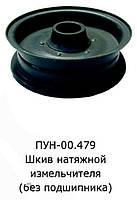 Шків натяжна подрібнювача ПУН-00.479