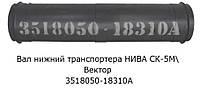 Вал нижний транспортера Вектор ( Цилиндр ) 3518050-18310А