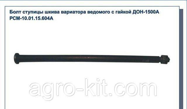 Болт стяжной ведущего вариатора ДОН-1500А (без гайки) 10.01.15.604