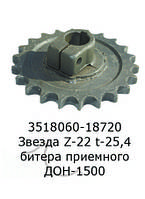 Звезда Z-22 t-25.4 битера приемн. (10.08.04.320) 3518060-18720