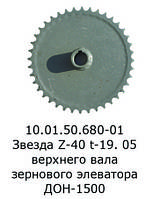 Зірка Z-40 t-19.05 верхнього валу зернового елеватора 10.01.50.680-01