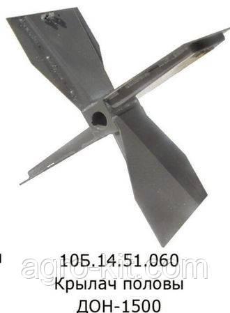Крылач половы 10Б.14.51.060
