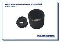 Привод НШ-32 СМД-31 муфта + втулка муфты 31А-2611\2612
