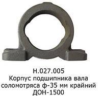 Корпус підшипника вала соломотряса Ф - 35мм крайній Вектор Н.027.005-04