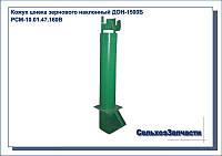 Кожух шнека зернового накл. ДОН-1500Б 10.01.47.160В