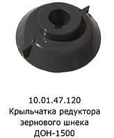 Крыльчатка редуктора зернового шнека ДОН-1500 10.01.47.120