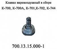 Клапан паровоздушный (К700) 700.13.18.000-1
