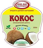 Шрот кокоса (кокосовая мука) «Мак-Вар», 250г