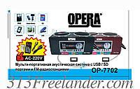 Портативная акустика Opera OP-7702. Только ОПТОМ! В наличии!Лучшая цена!