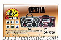 Радиоприемник — портативная акустика Opera OP-7705. Только ОПТОМ! В наличии!Лучшая цена!