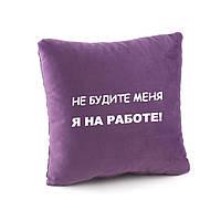 Подушка подарочная коллегам и друзьям «Не будите меня - я на работе!» флок