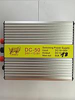Преобразователь DC-50 24v-13.8v. Только оптом! В наличии!