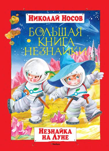 Большая книга Незнайки Незнайка на Луне Николай Носов