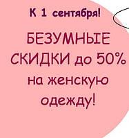 АКЦИЯ продлена до 10 сентября!  В сентябре будь красивой: СКИДКИ до 50% на женскую одежду!
