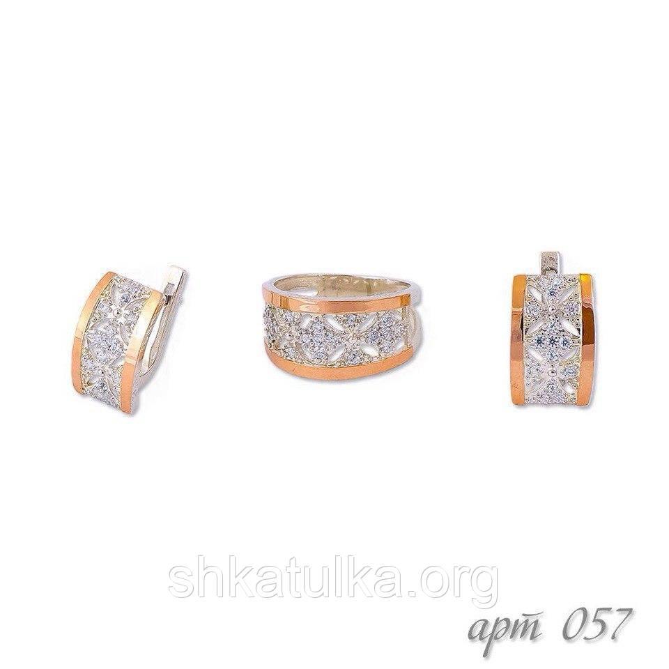 Серебряный гарнитур с золотом и фианитами №57з