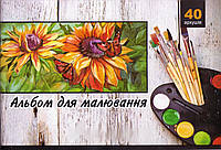 Альбом для рисования Краски - Пейзаж(40 лист. скоба ,формат А4 ,мягкая боложка, мелованная бумага) 22627919