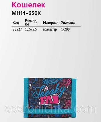 Кошелек для девочки (12.5*9,5) MH14-650K  Артикул: 137551  Цена опт. : 58.00 грн. Цена розн.: 69.00 грн., фото 2