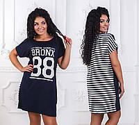 """Женское летнее короткое платье в полоску в больших размерах 7070 """"BRONX 88"""""""