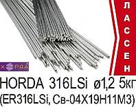 Прутки присадочные Horda 316LSi Св-04Х19Н11М3 ø1,2 (5кг)