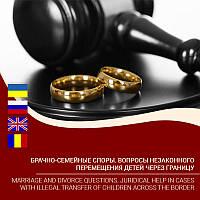Брачно-семейные споры. Вопросы незаконного перемещения детей через границу / Marriage and divorce questions