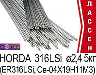 Прутки присадочные Horda 316LSi Св-04Х19Н11М3 ø2,4 (5кг)