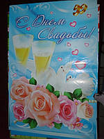 Свадебный плакат № 16