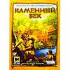 Настольная игра Каменный Век (Stone Age, 100000 лет до нашей эры)